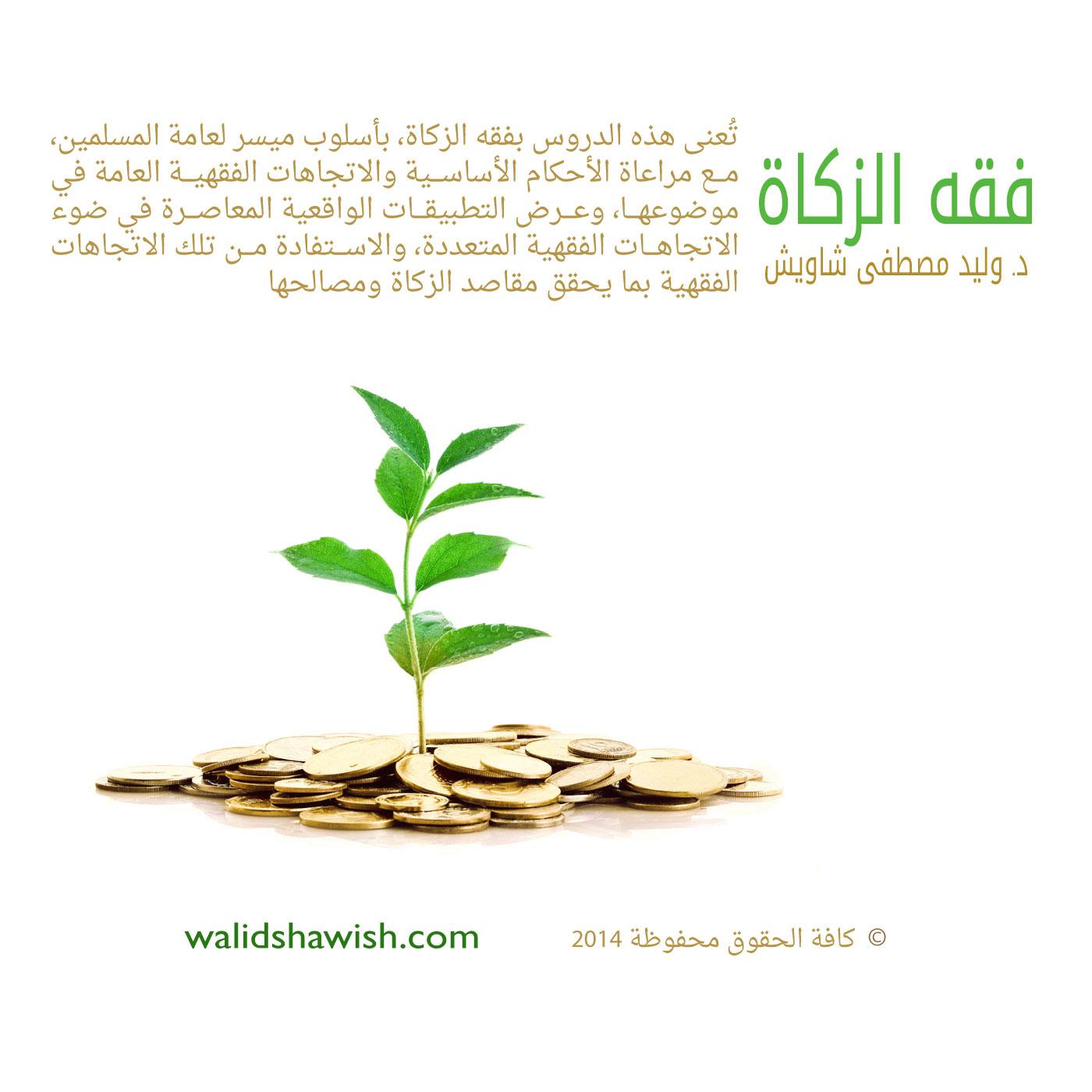 فقه الزكاة – الدكتور وليد مصطفى شاويش